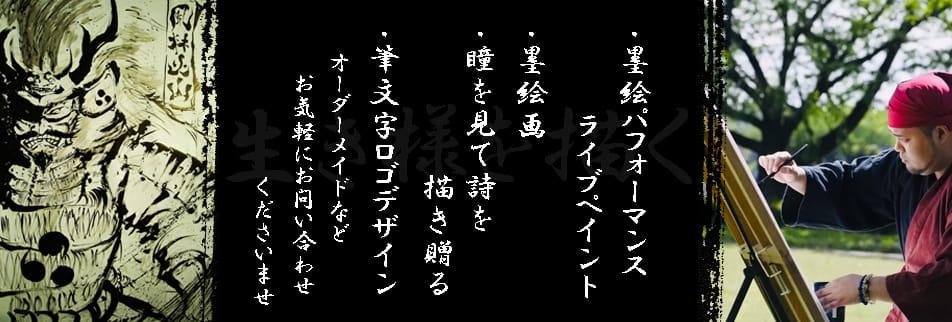 墨絵画家カツ - Katsu -